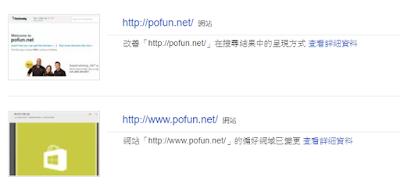 Search Console 控制台中新增 www 及 非www 網域網址