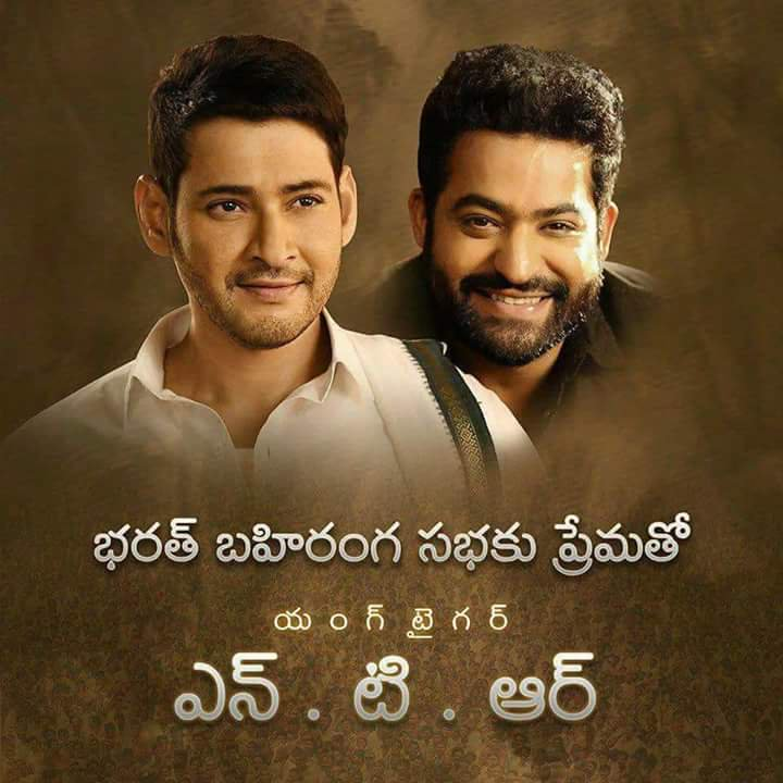 Bharat Ane Nenu audio event ntr