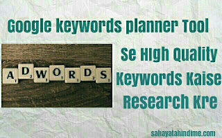 Keywords-planner-se-keywords-kaise-search-kre