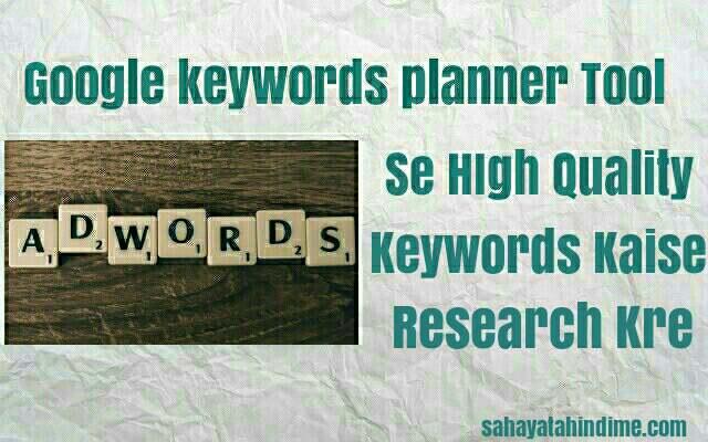 Google Keywords Planner Se Keywords Kaise Search kre