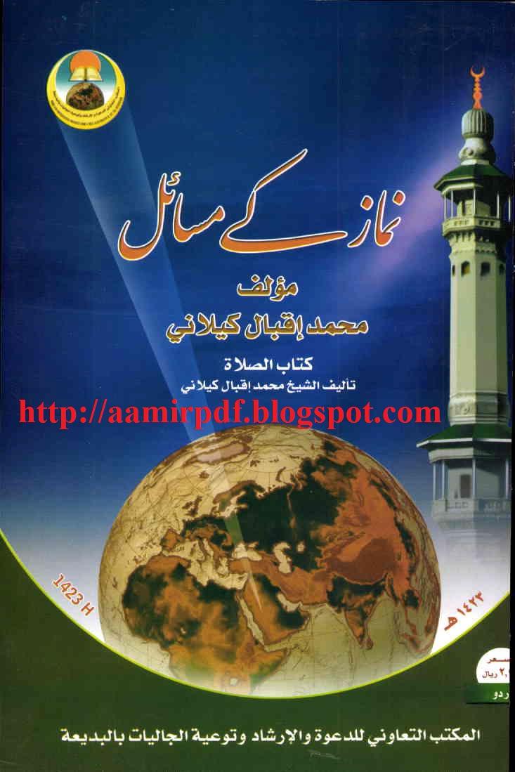 Namaz Ke Ahkam In Urdu Pdf