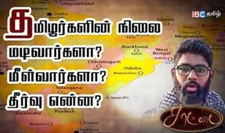 Saattai – Dude | IBC Tamil Tv