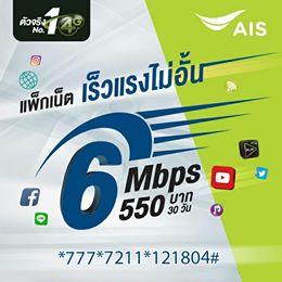 สมัครโปรเน็ต AIS  6 Mbps  แบบเติมเงิน 30 วัน