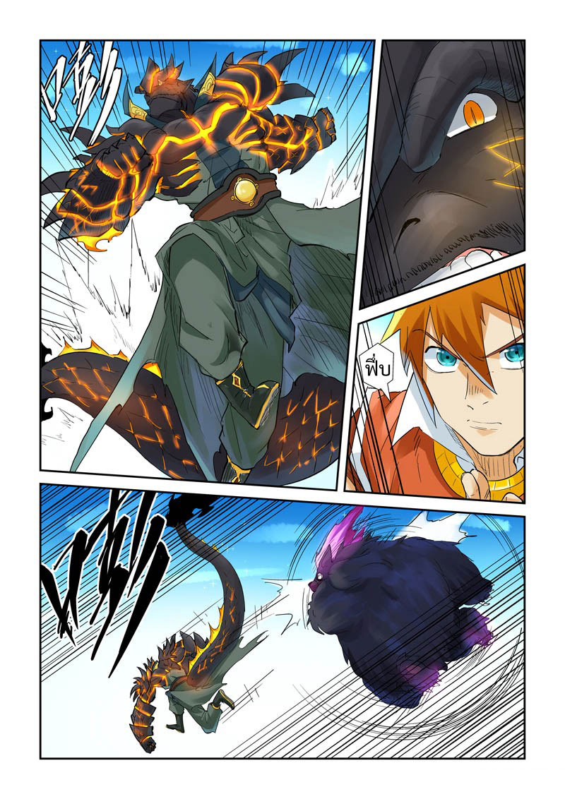 Tales of Demons and Gods ตอนที่ 126.2 หน้า 2