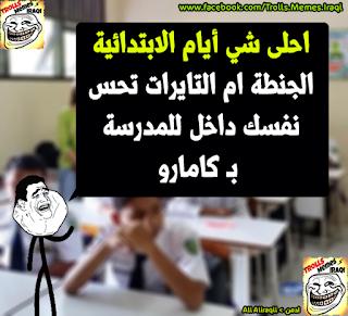 صور صور عن المدرسة 2019 بوستات مضحكة للمدرسه %D8%A7%D8%AD%D9%84%D