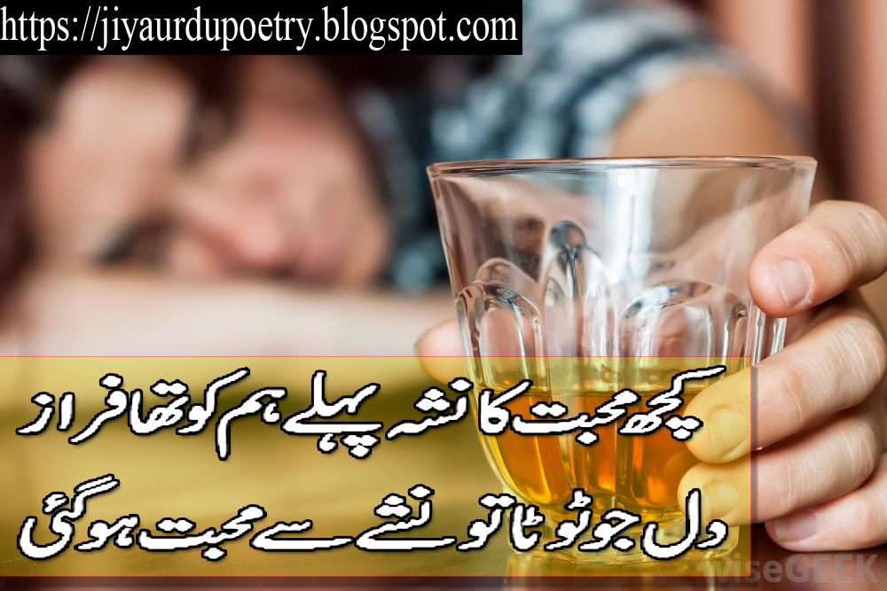shayari in urdu