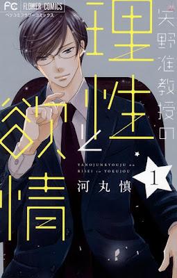 矢野准教授の理性と欲情 第01巻 raw zip dl