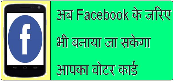 Facebook se banega Voter ID Card