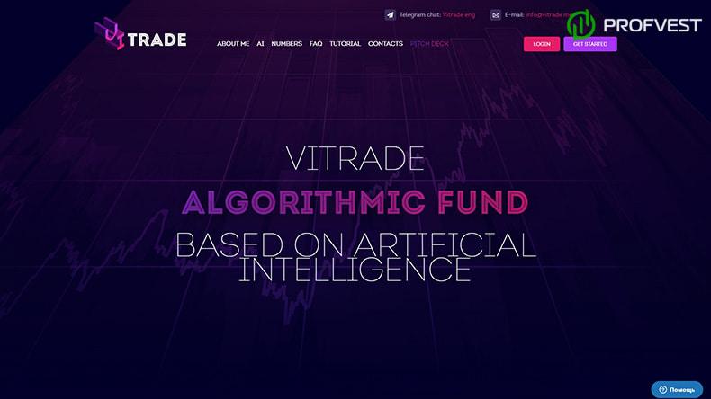 Онлайн-опрос от Vitrade