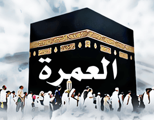 أسعار عمرة رجب وشعبان ورمضان 2018 - 1439