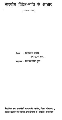bhartiya-videsh-neeti-ka-adhar-visheshwar-prasad-भारतीय-विदेश-नीति-का-आधार-विशेश्वर-प्रसाद