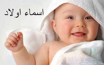 اجمل اسماء الاولاد جديدة اسلامية