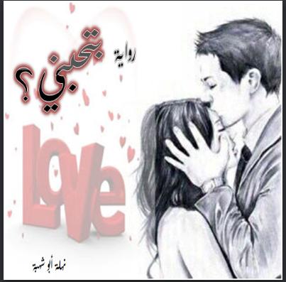 تحميل رواية بتحبني كاملة - نهلة أبو شهبة