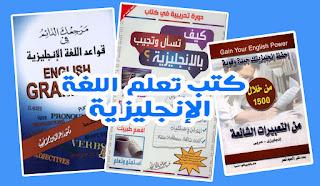 تحميل كتب تعليم اللغة الإنجليزية مجانا pdf وقراءة كتب اللغة الانجليزية اون لاين