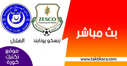 مشاهدة مباراة الهلال وزيسكو يونايتد بث مباشر اليوم 24-02-2019 كأس الكونفيدرالية الأفريقية