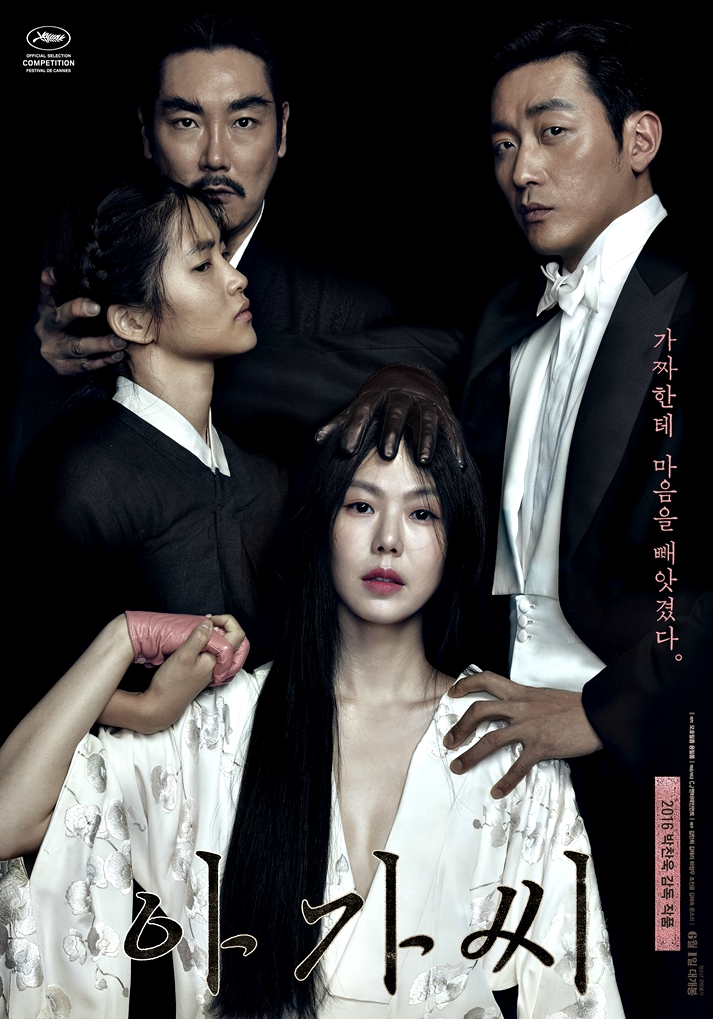 Póster: The handmaiden
