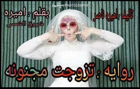 رواية تزوجت مجنونه - أميرة ناصر