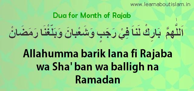 Rajab ki Dua Salat aur Fazilat (Nawafil of 27 Rajab Shab-E-Meraj)