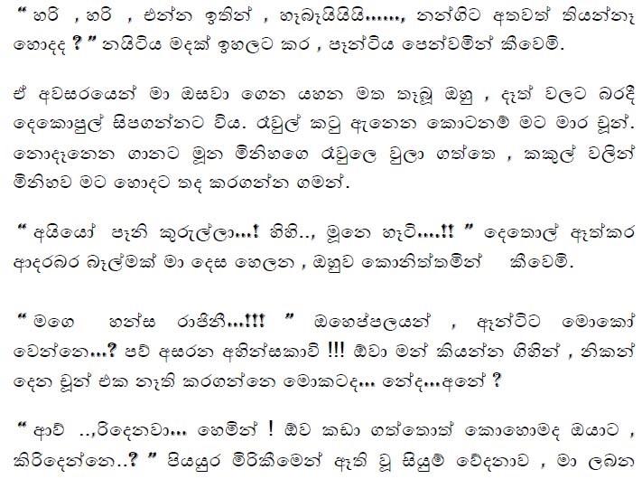 Hukana Katha Sinhala: Sinhala Wal Katha: Amuththek 2