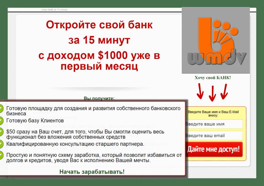 Целевая страница Landing page
