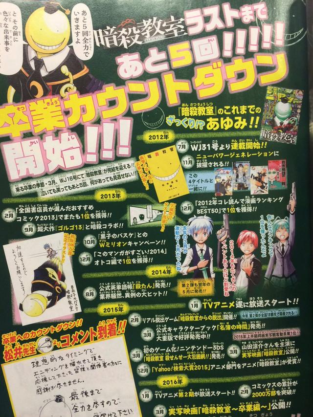 Ogłoszenie zakończenia mangi Assassination Classroom w tygodniku Shonen Jump
