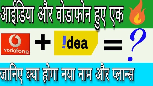 Idea vodafone merger,idea or vodafone huye ek