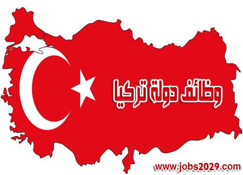 وظائف-شاغرة-في-مختلف-التخصصات-في-تركيا-2019