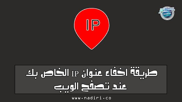 طريقة اخفاء عنوان IP الخاص بك عند تصفح الويب