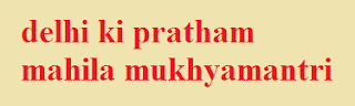 Delhi Ki Pratham Mahila Mukhyamantri