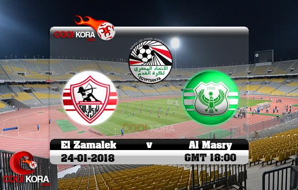 مشاهدة مباراة الزمالك والمصري اليوم 24-1-2018 في الدوري المصري