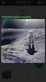 В космосе на планете первопроходец изучает поверхность