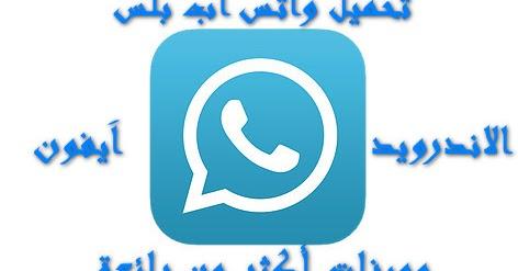 no whatsapp تحميل