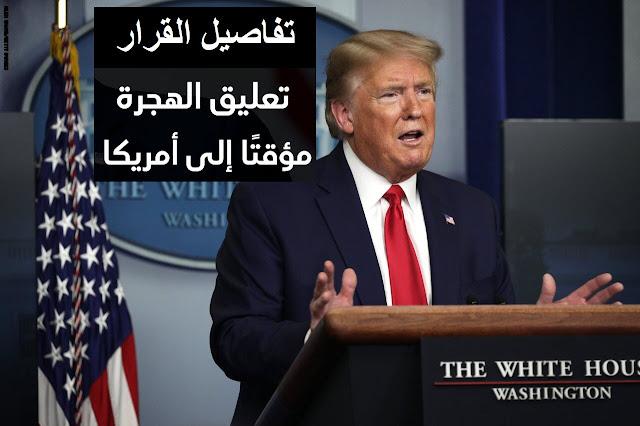 رسميا ترامب يعلن تعليق دخول المهاجرين الى امريكا لمدة 60 يوما