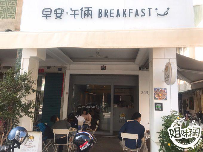 早安,午倆-三民區早午餐