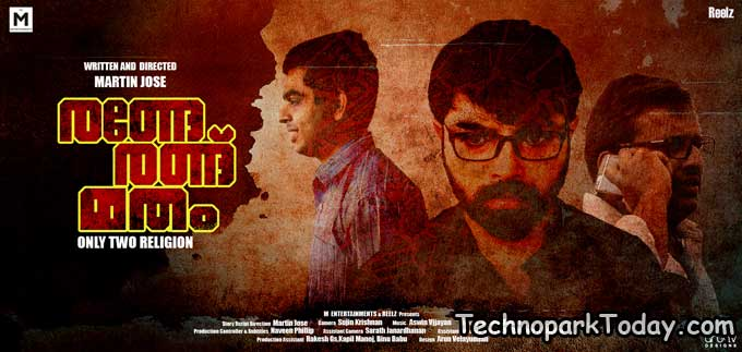 Rande randu matham - techies short film