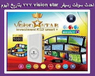 احدث سوفت رسيفر vision star 777 بتاريخ اليوم