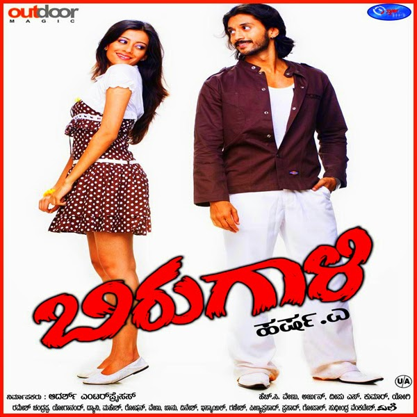 Biru gaali songs lyrics