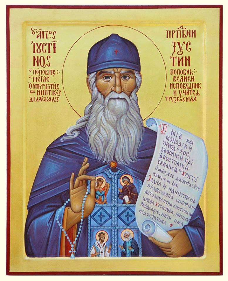 Αποτέλεσμα εικόνας για Άγιος  Ιουστίνος Πόποβιτς Εικονεσ