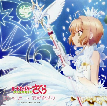 Download Ost Opening 2 Cardcaptor Sakura: Clear Card
