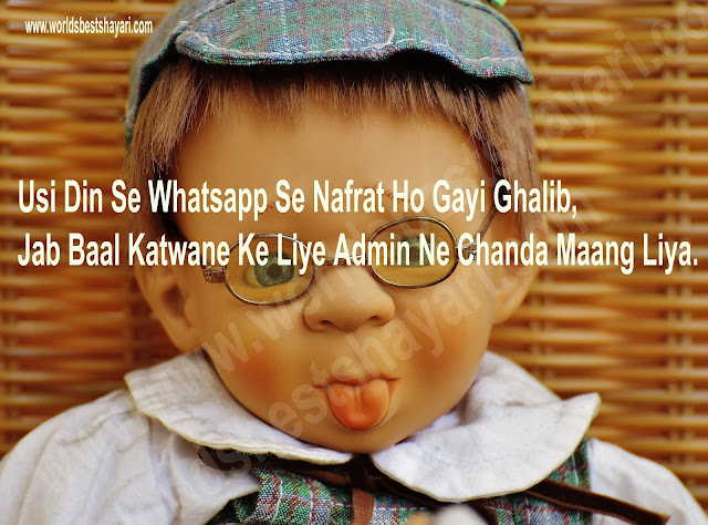 Funny Shayari | Funny Quotes | Funny Shayari Hindi | Funny Quotes English