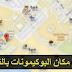الموقع الجديد pokevision سيمكنك من ايجاد كل البوكيمونات في الشوارع و المناطق بسهولة