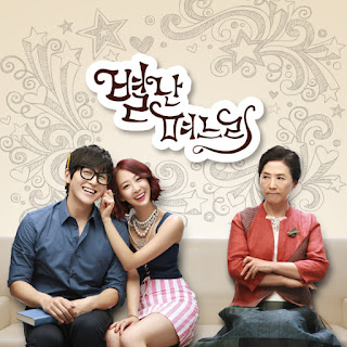 CHORD AND LYRICS DASOM (SISTAR) - YOU'RE MINE (OST. THE VIRTUAL BRIDE)