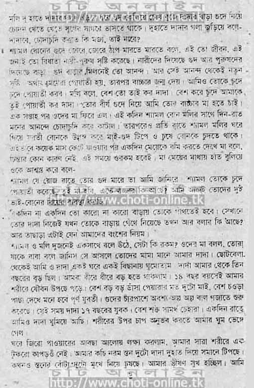 bangla choti golpo in bangla language download