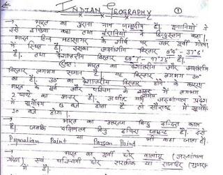 Geography Handwritten Hindi notes