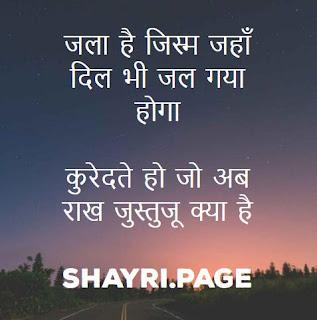 Jala Hai Jism Jahan Dil Bhi Jal Gaya Hoga