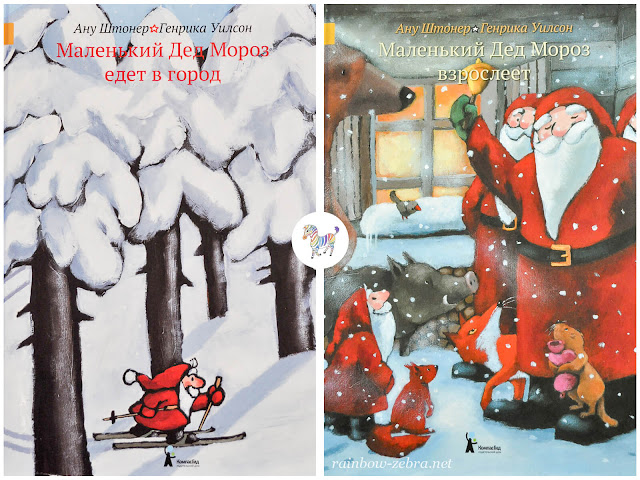 Серия про Маленького Деда Мороза