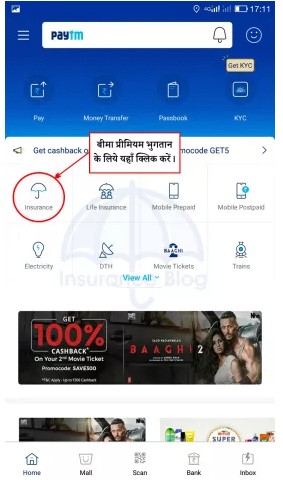 How to pay LIC premium through Paytm Step By Step In India ...