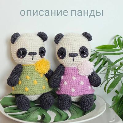 Вязаная панда амигуруми в платье
