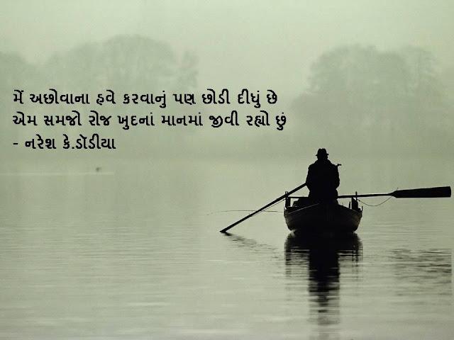 में अछोवाना हवे करवानुं पण छोडी दीधुं छे Gujarati Sher By Naresh K. Dodia