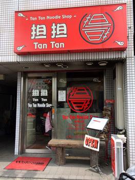 Tan Tan Noodle Shop 担担
